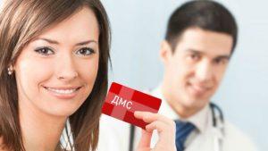 Что такое ДМС (добровольное медицинское страхование).